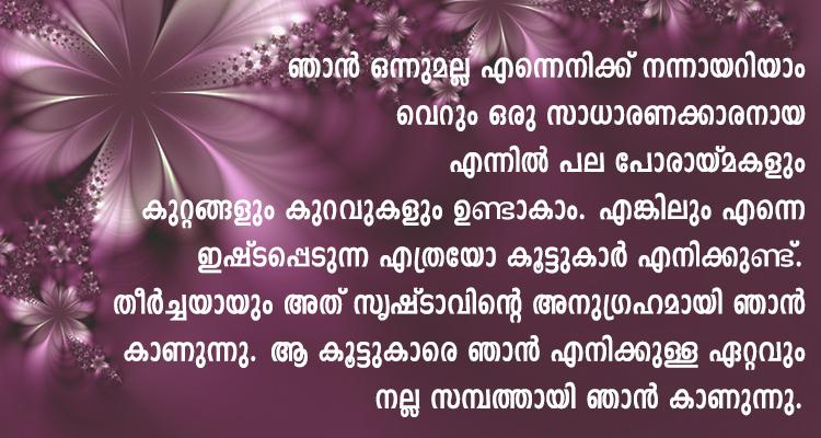 Malayalam Autograph Scrap 03