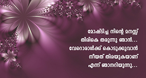 Malayalam Love Scraps | www.pixshark.com - Images ... Pranayam Malayalam Scrap