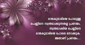 Malayalam Scrap Pranayam Malayalam Love Scrap Top ... Pranayam Malayalam Scrap